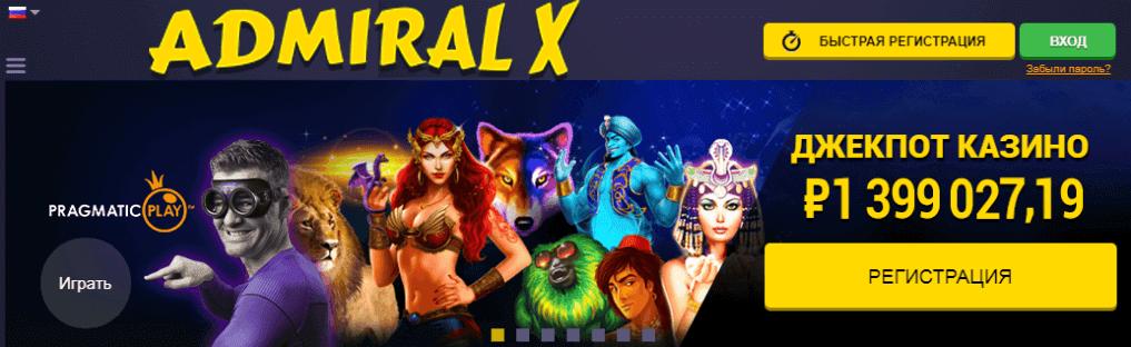Адмирал икс казино играть онлайн гейминаторы казино бесплатные игры